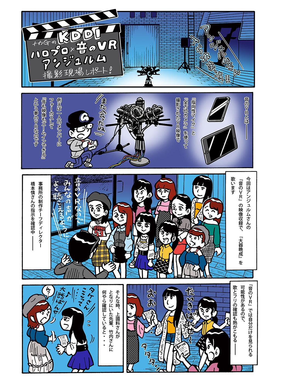 【アンジュルム】佐々木莉佳子ちゃんが気になる Part110【元SCK GIRLS】YouTube動画>24本 ->画像>271枚