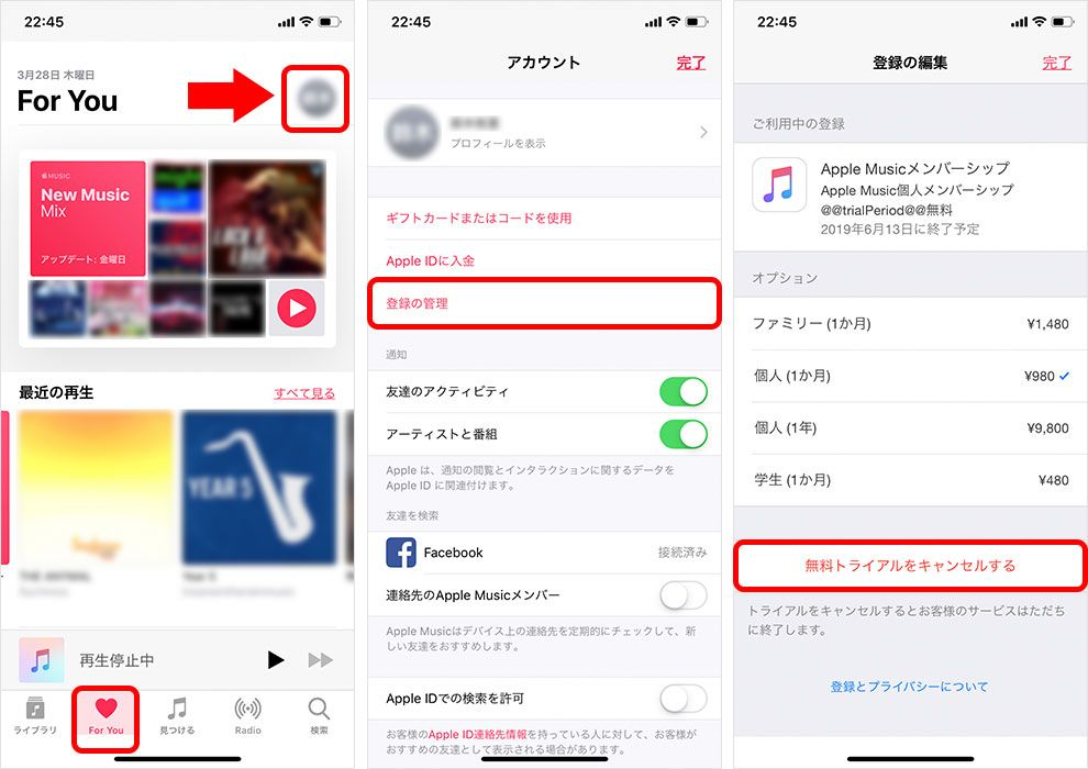 Apple Music 解約の方法