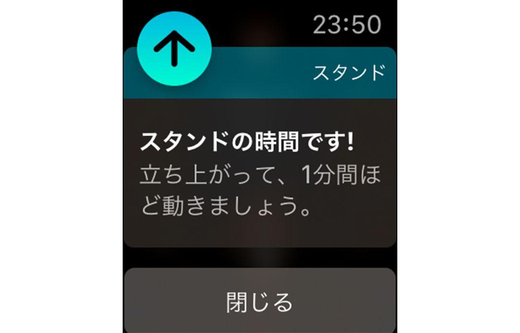 Apple Watchのスタンドリマインダー
