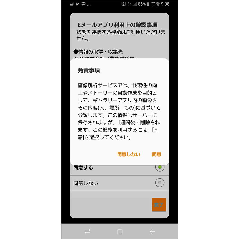 Androidの初期設定/メールアプリの設定4
