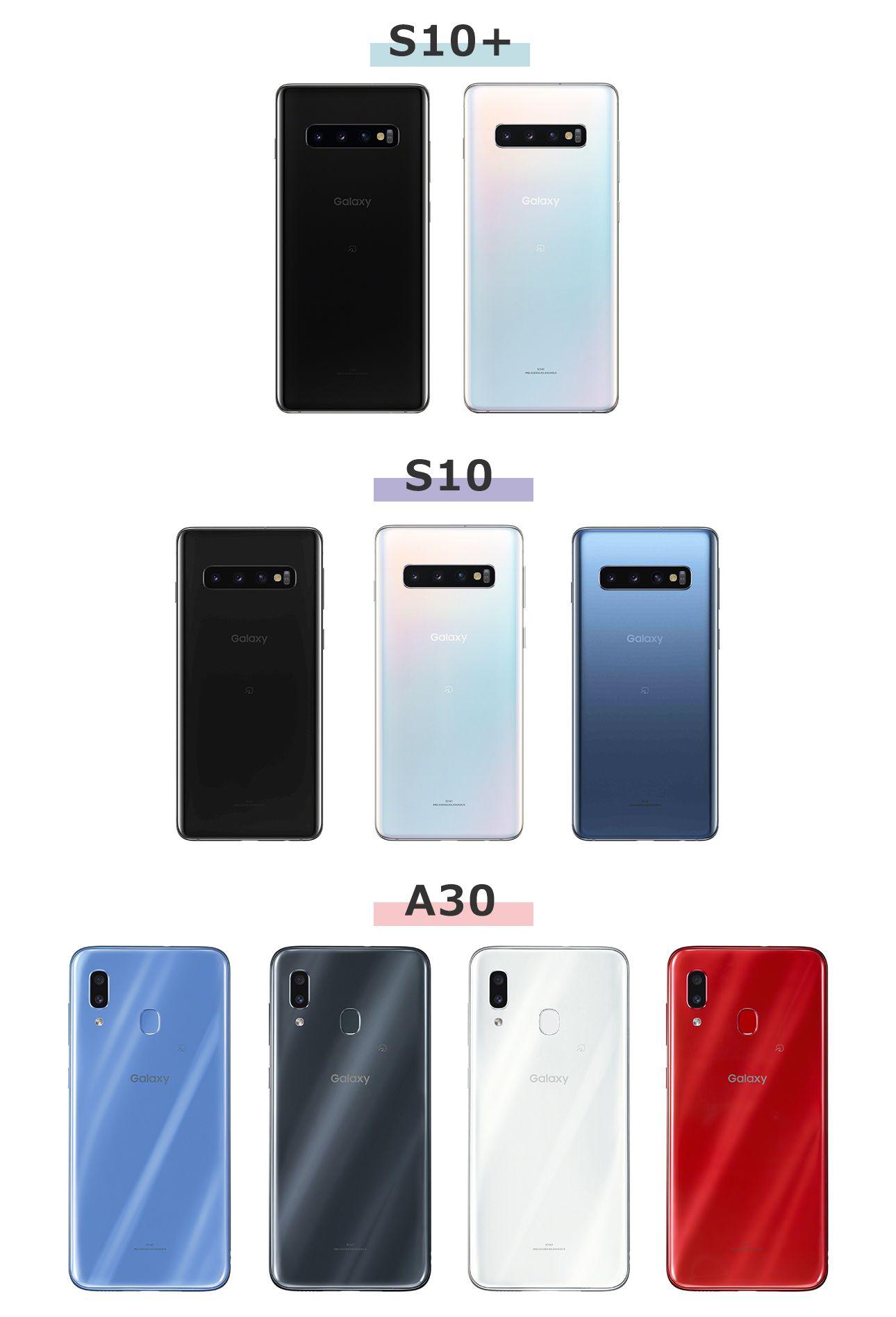 Galaxy S10+、S10、A30のカラーバリエーション