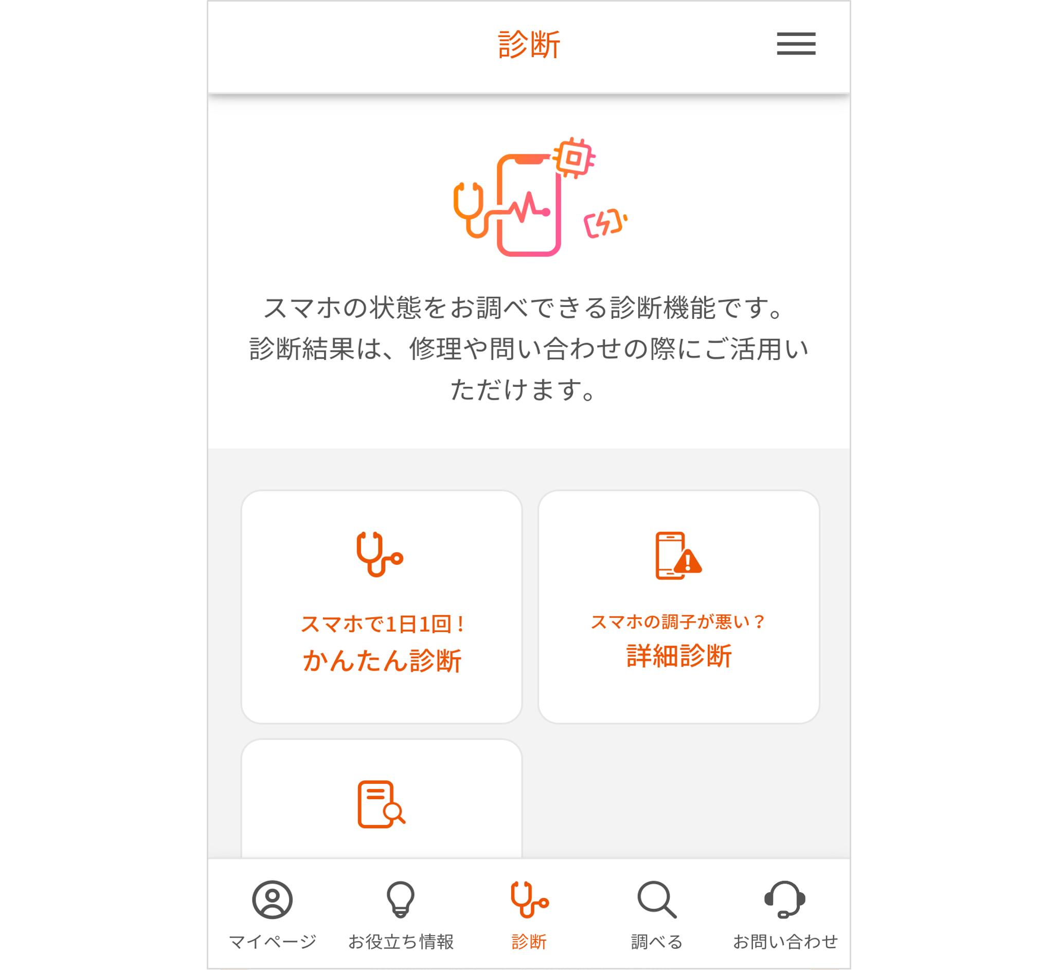 「使い方サポート」アプリの診断メニュー