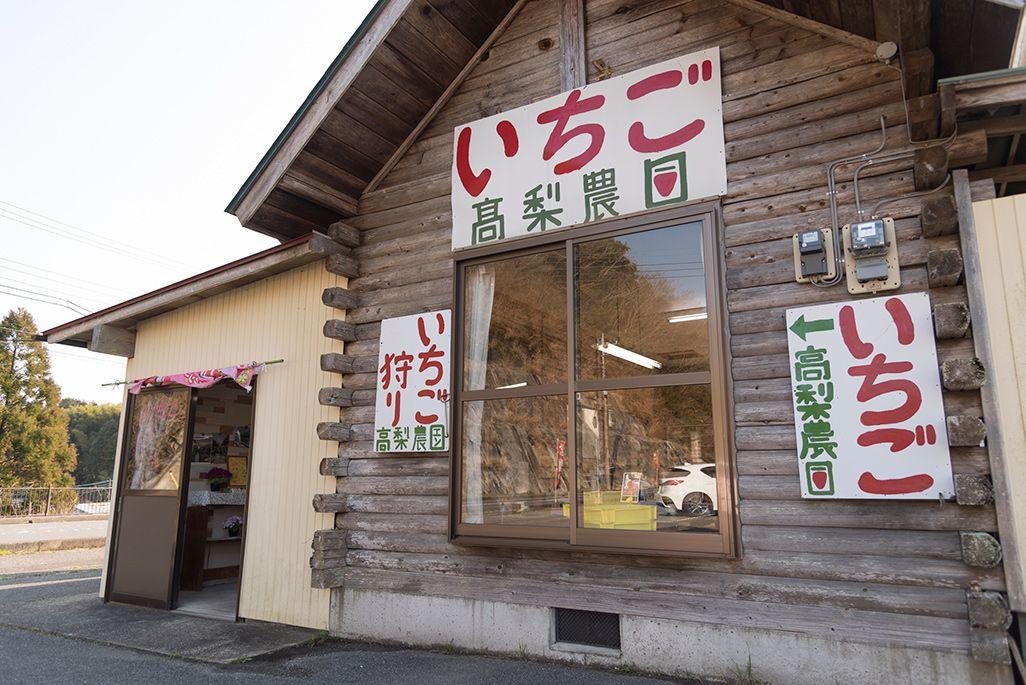 大多喜駅「久我原駅」から徒歩で約20分の「高梨農園」