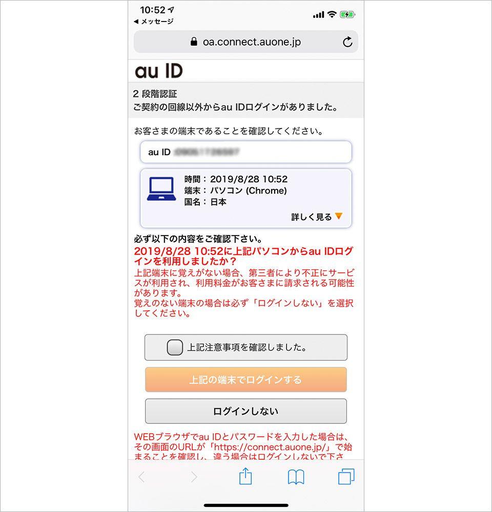 au IDの二段階認証の画面