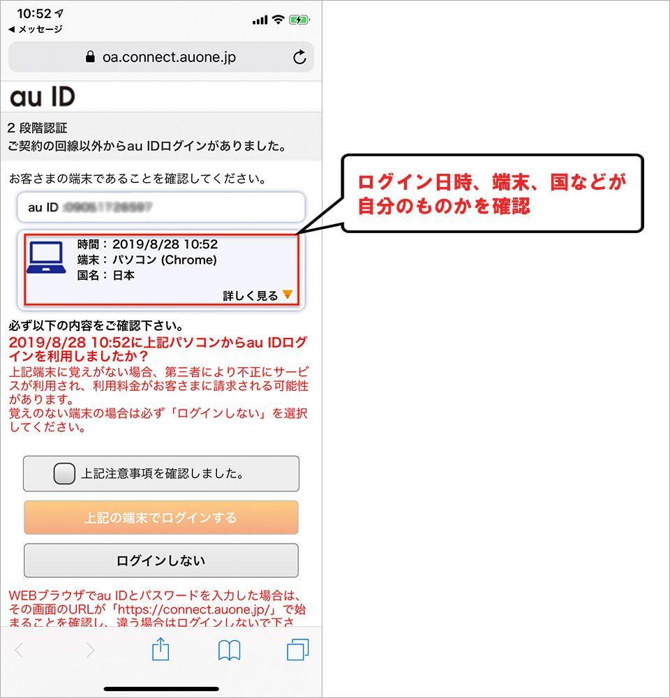 au IDの二段階認証の通知
