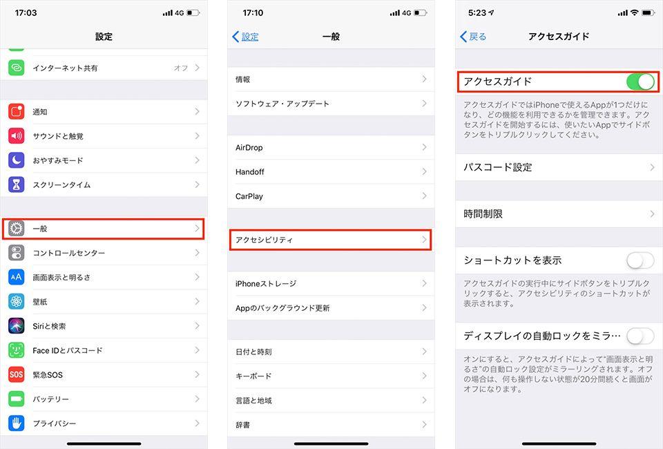 iPhoneのアクセスガイドの設定方法