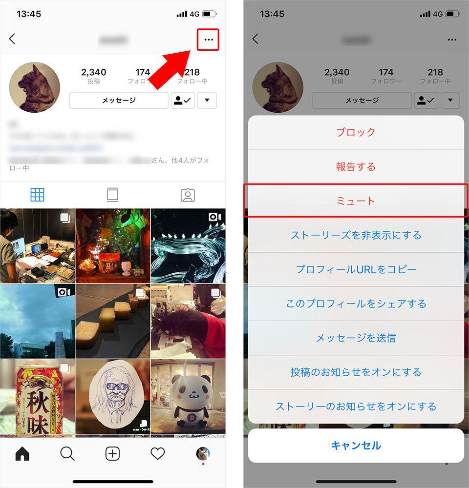 Instagram ミュートの手順