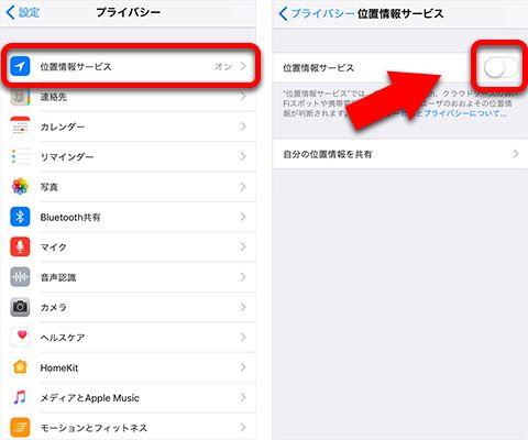 iOS 11設定画面