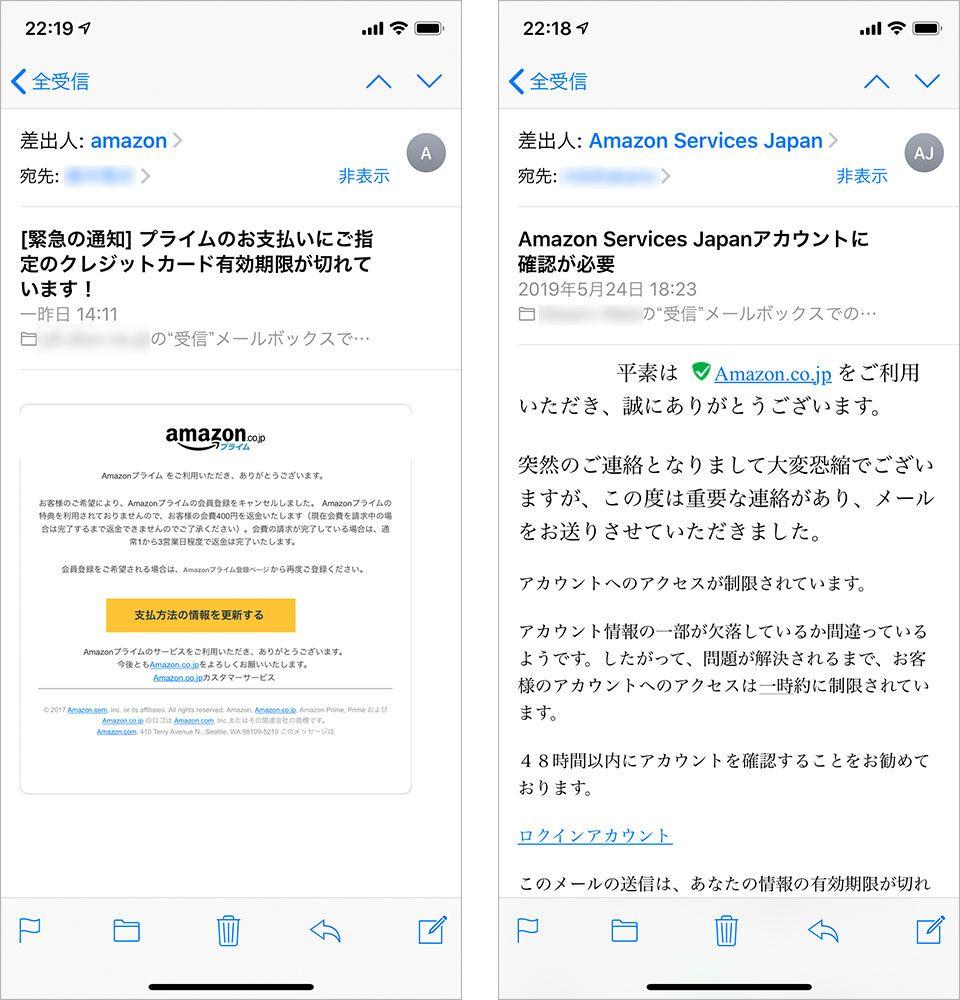 実際に届いたAmazonのフィッシング詐欺メール