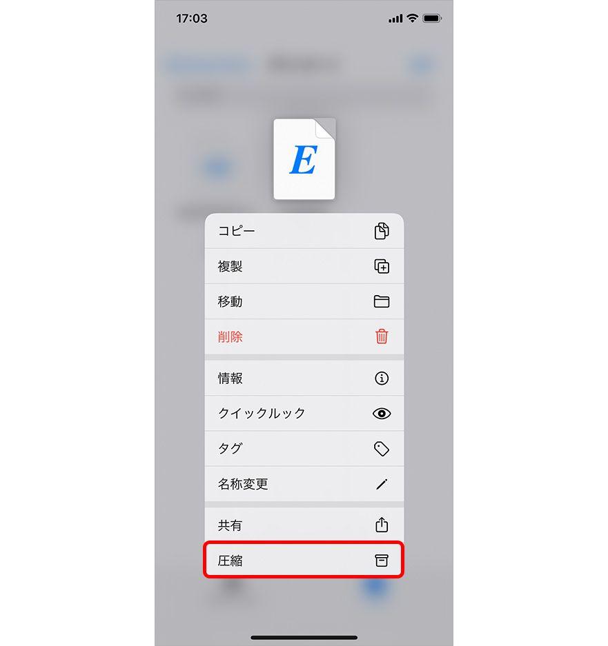 iPhoneファイルアプリ ファイルの圧縮