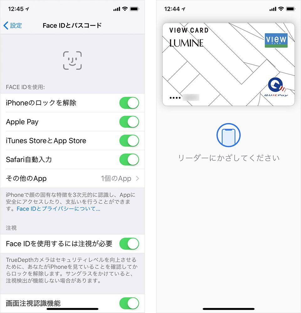 iPhone XのFace IDの設定画面、QUICPayの認証画面