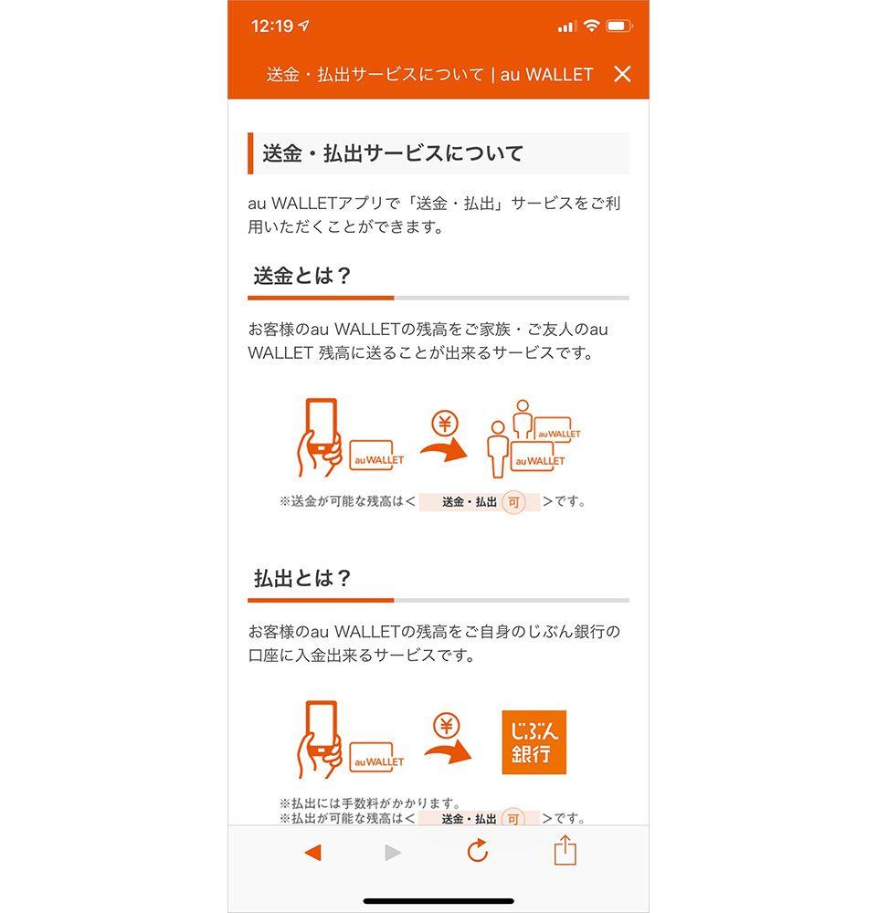 au WALLET アプリの送金・払出画面
