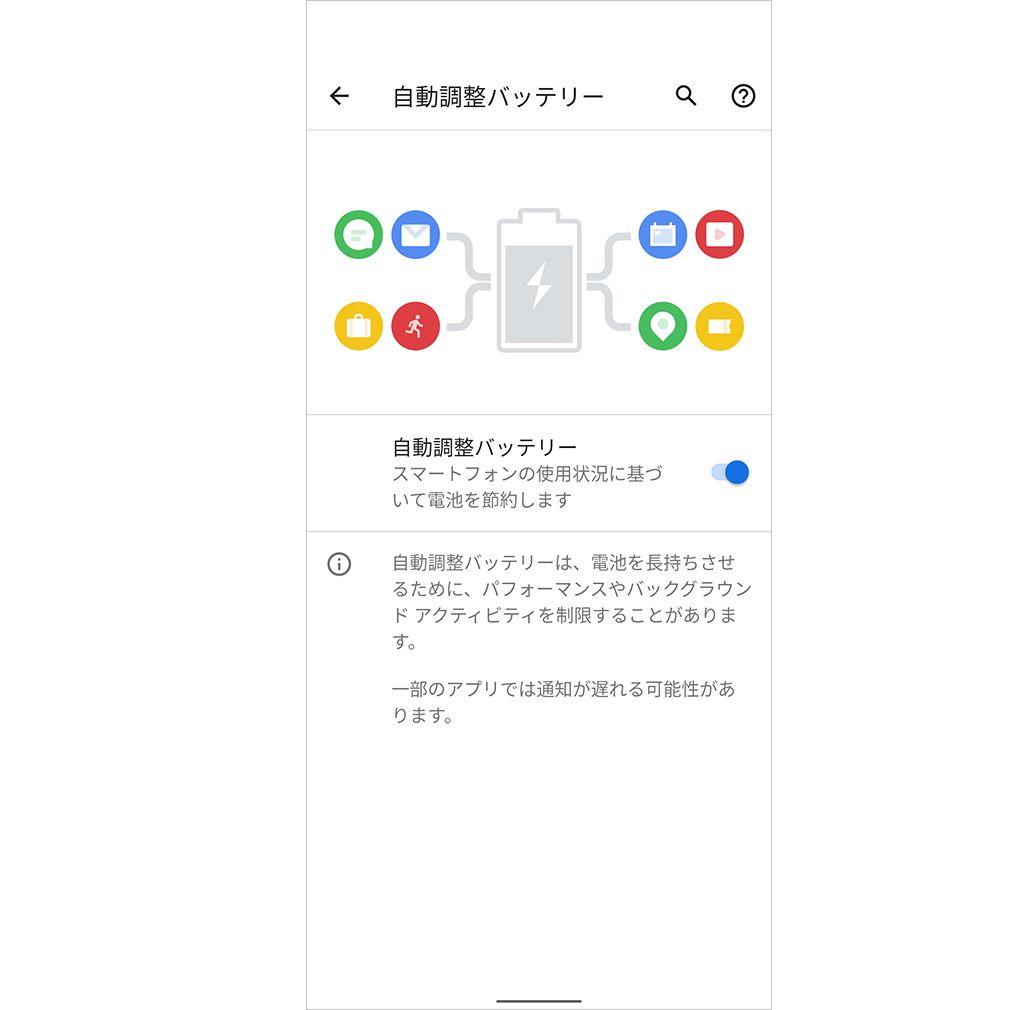 Google Pixel 5の自動調整バッテリー機能