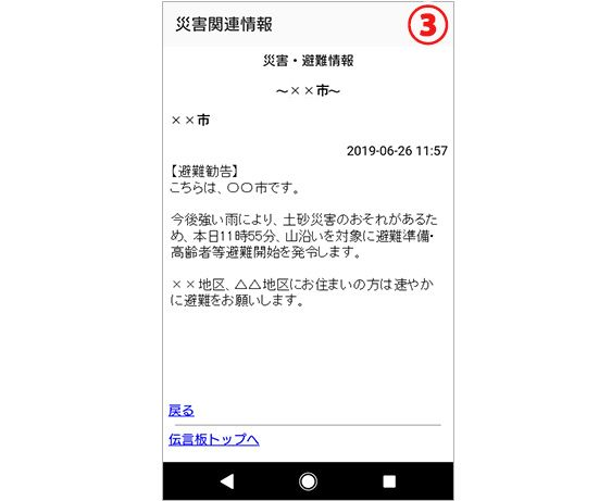 「登録エリア災害・避難情報メール」受信から確認までの流れ