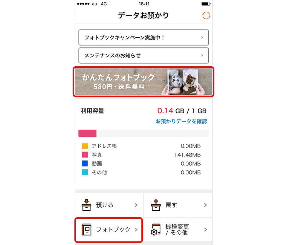 「データお預かり」アプリ