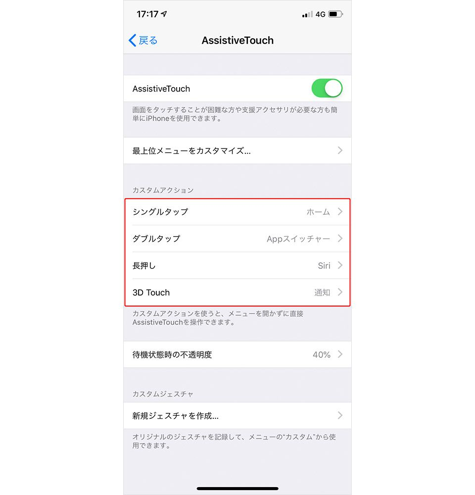 iPhone AssistiveTouch 最上位メニューをカスタマイズ