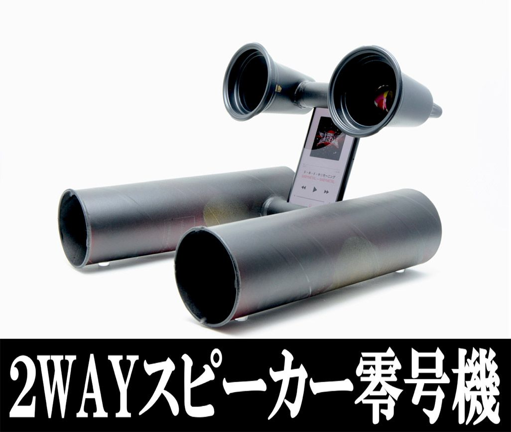 TIME & SPACE謹製「2WAYスピーカー零号機」完成品