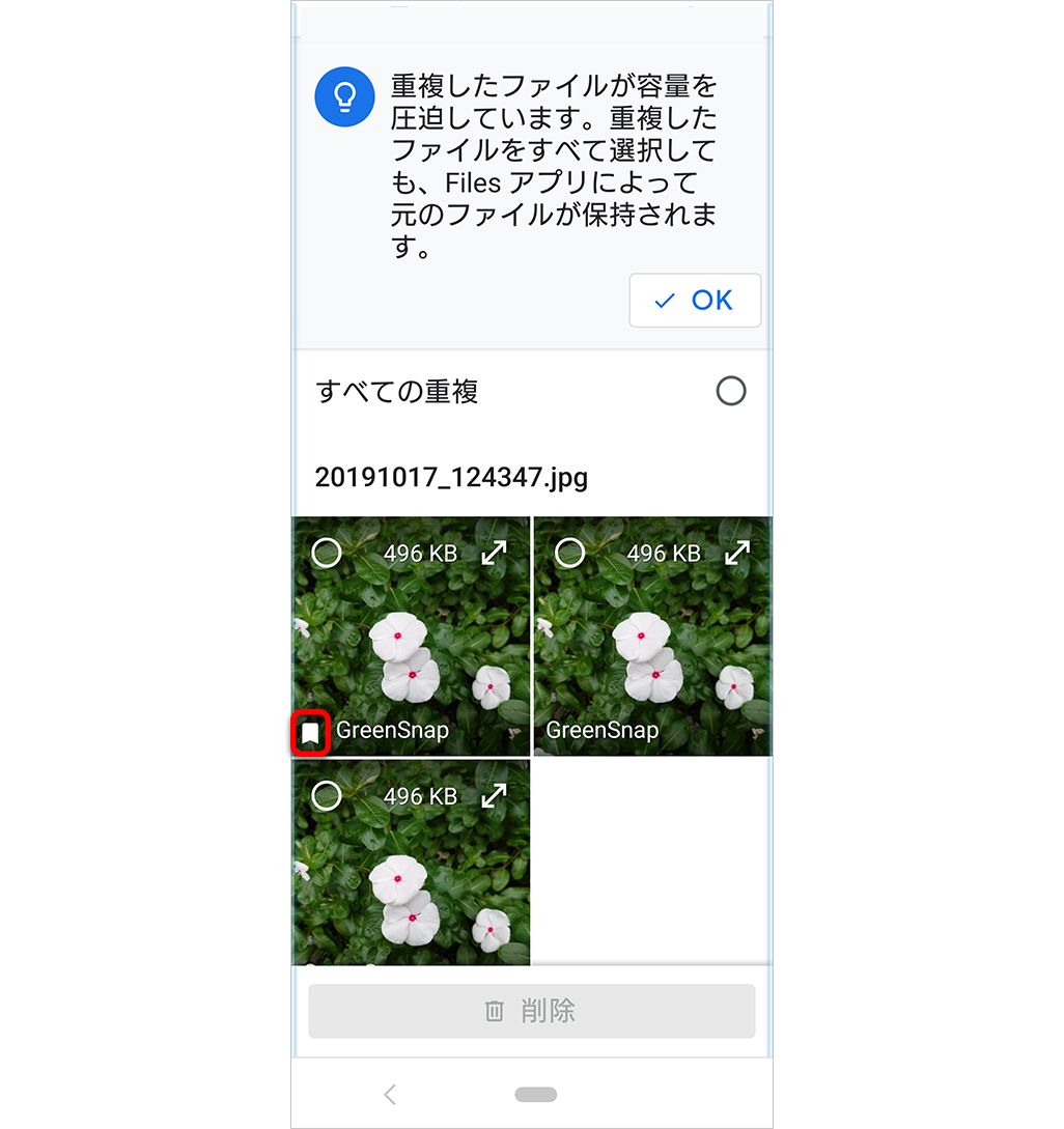 Files by Google 重複ファイルの削除