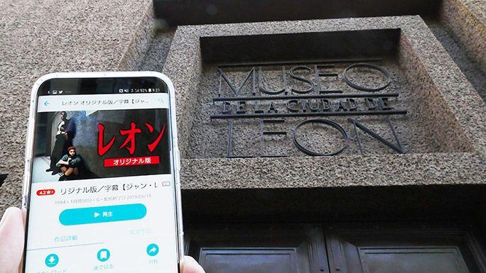 レオンの博物館とスマートフォンで表示された映画のレオン