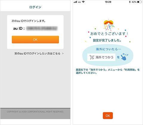 世界データ定額アプリの初期設定の画面