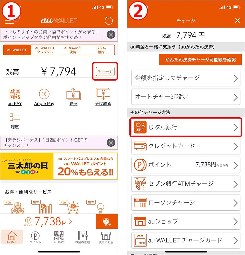 au WALLET じぶん銀行でチャージ