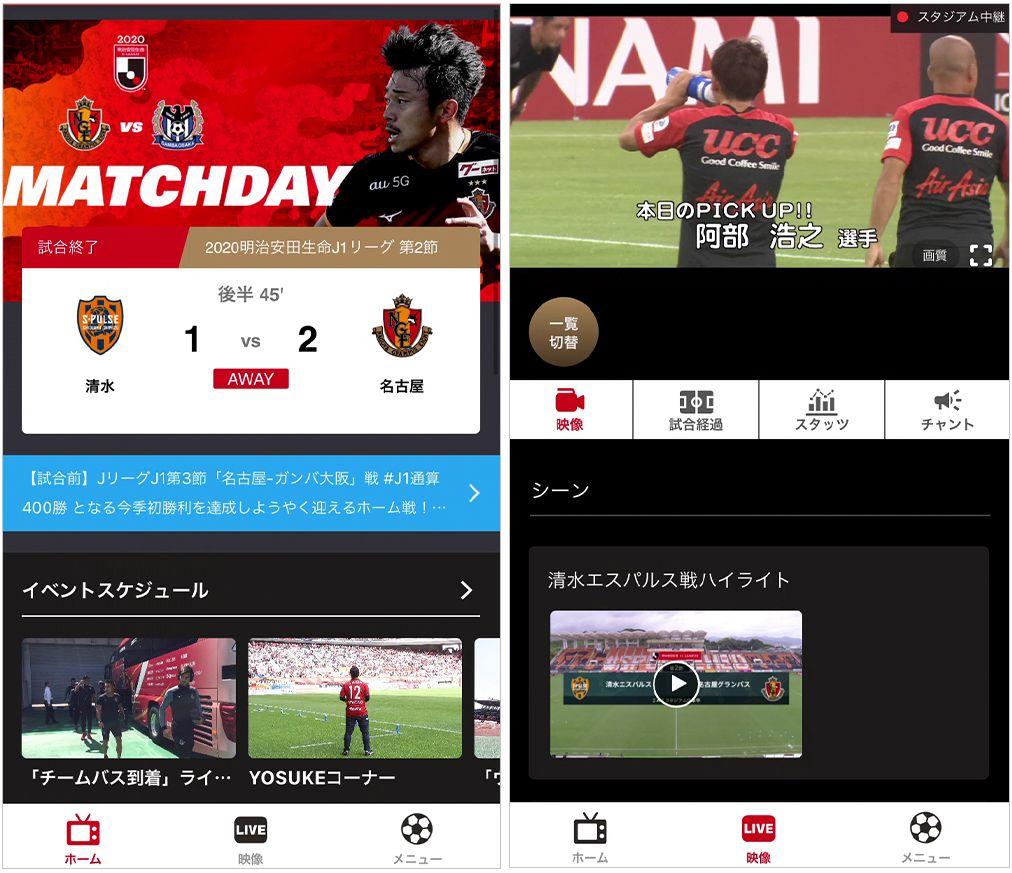 名古屋グランパス公式アプリとバーチャルハマスタ