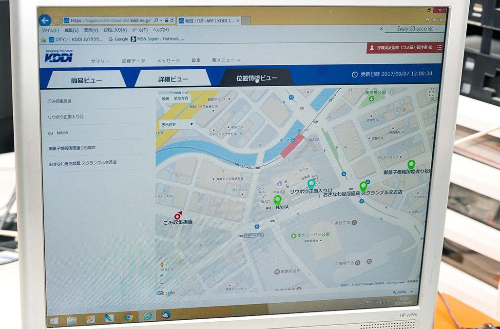 IoTごみ箱のモニタリング画面