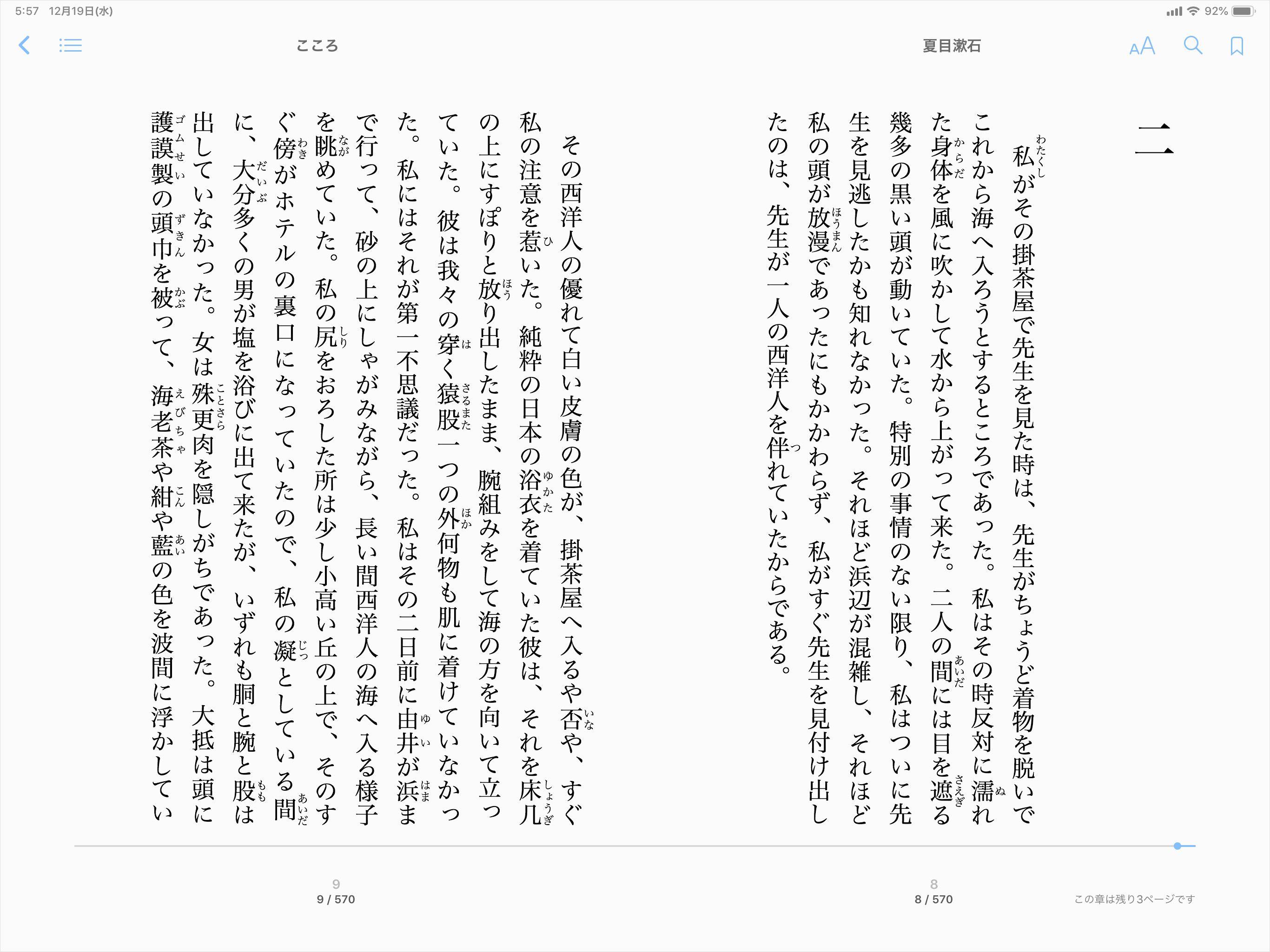 夏目漱石の『こころ』が表示されたiPad Pro