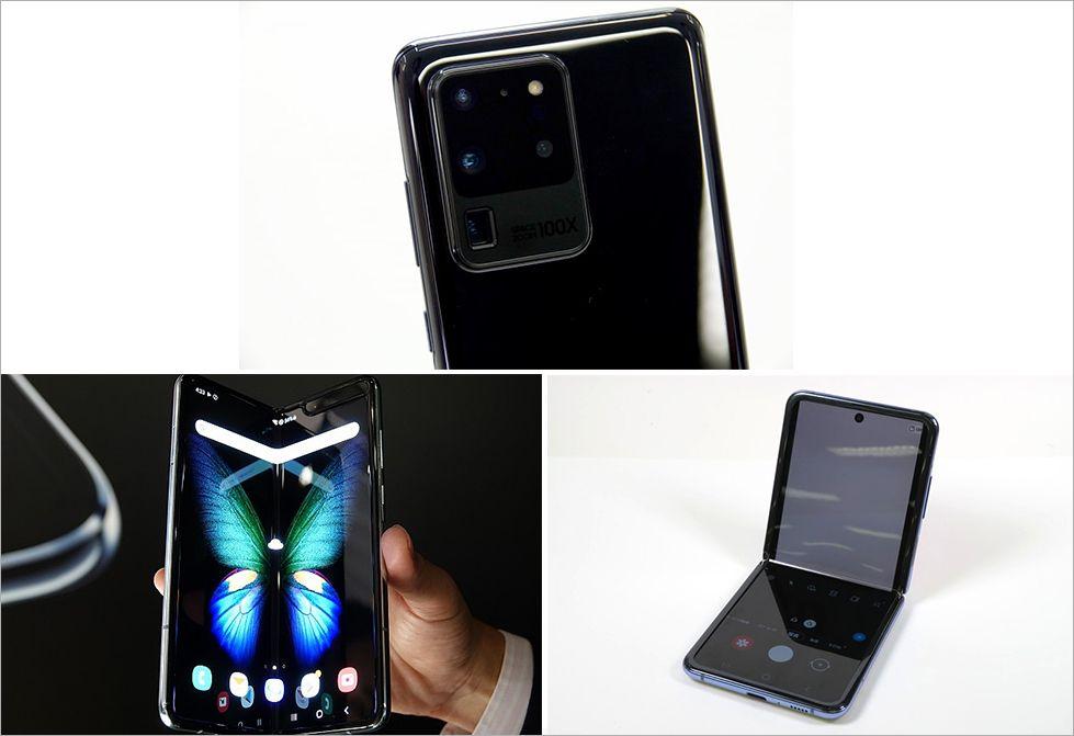 上/Galaxy S20 Ultra 5G 左/GalaxyFold 右/Galaxy Z Flip