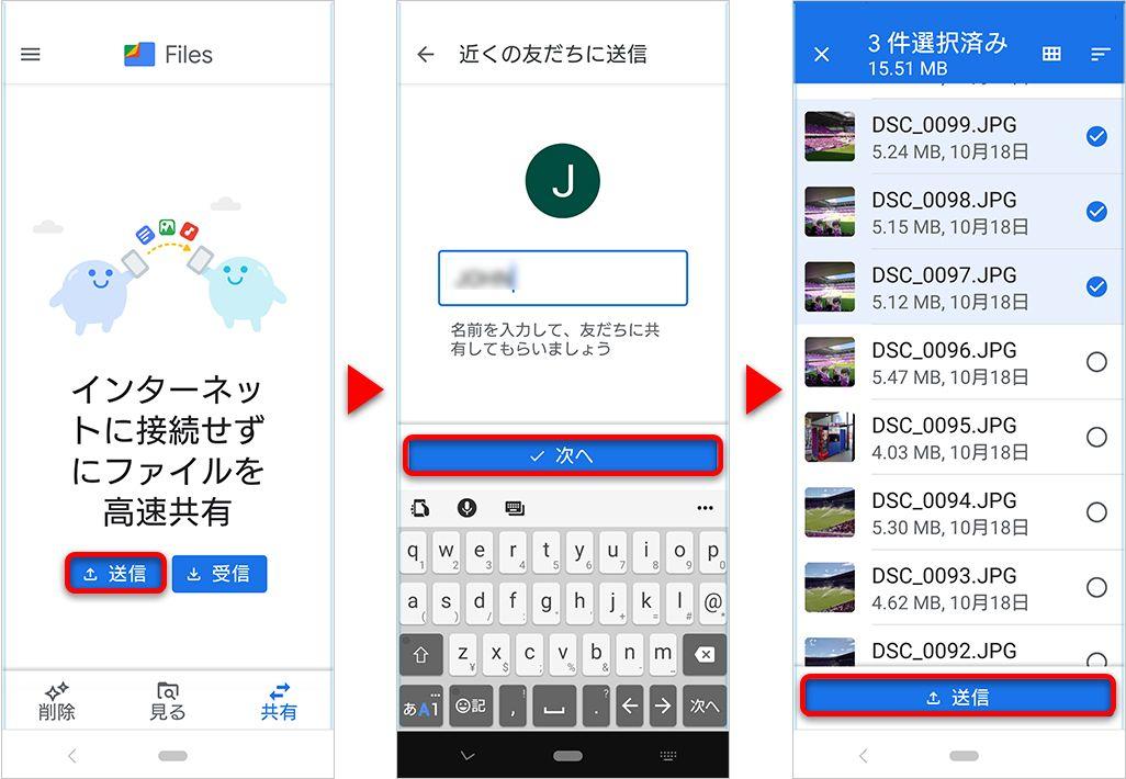Files by Google ファイル共有