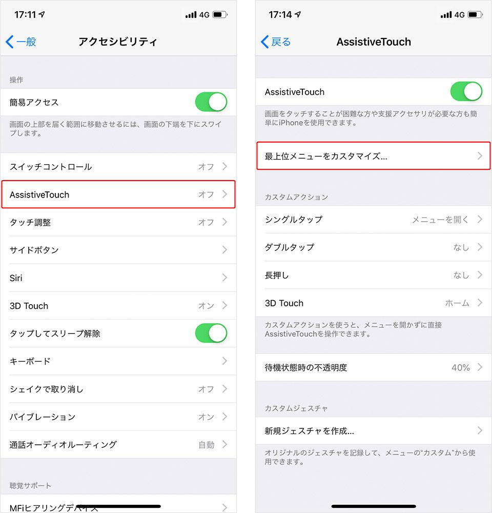 iPhone AssistiveTouch カスタマイズ