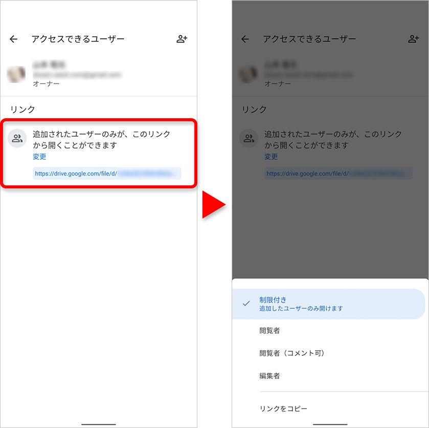 Googleドライブ 共有・リアルタイム編集