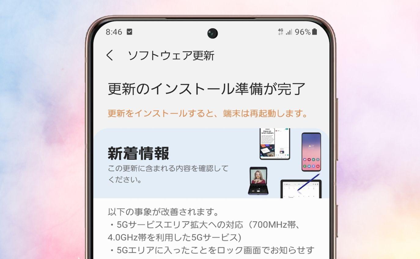 アップデートのイメージ