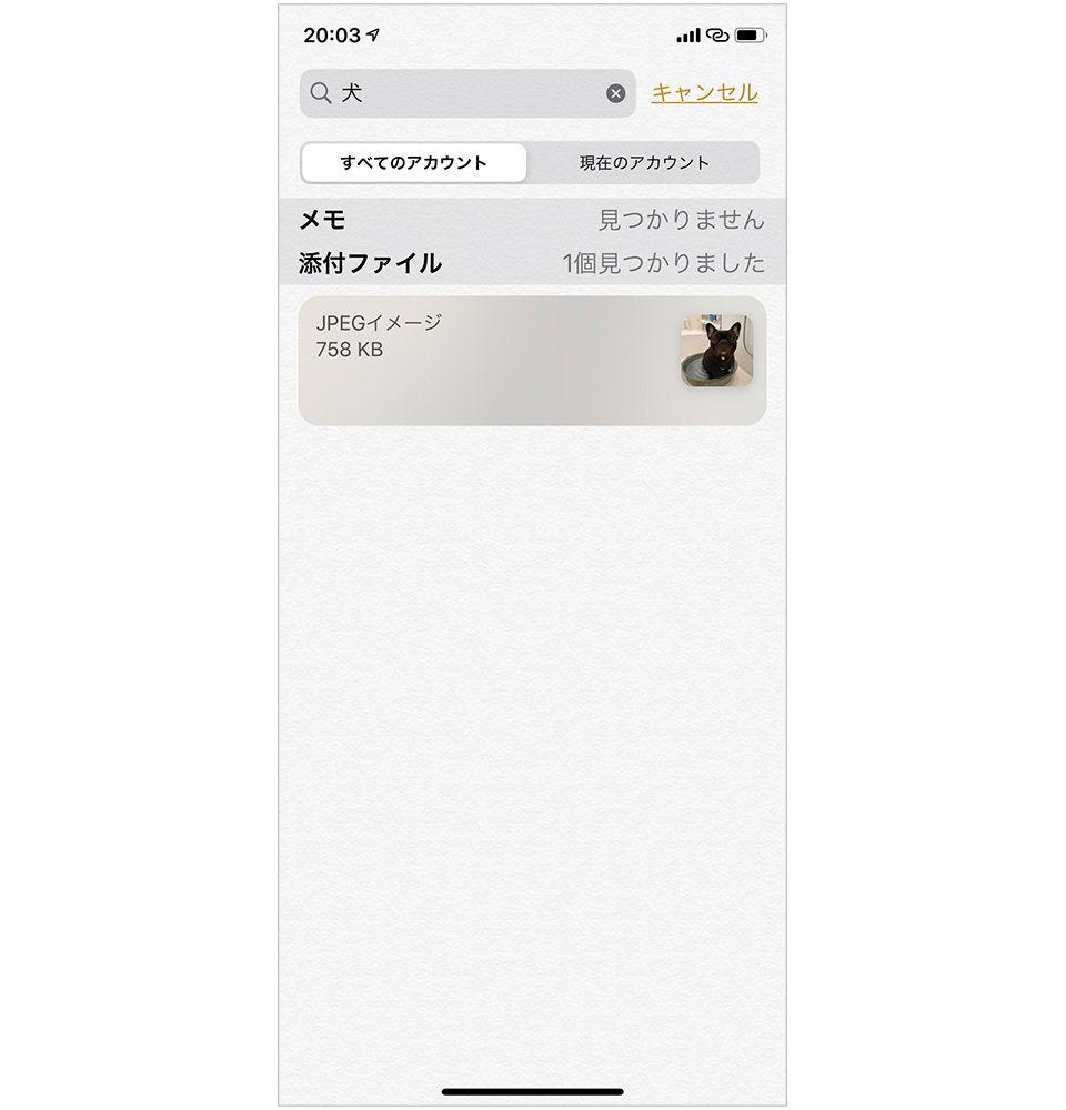 iOS13 メモ 検索機能