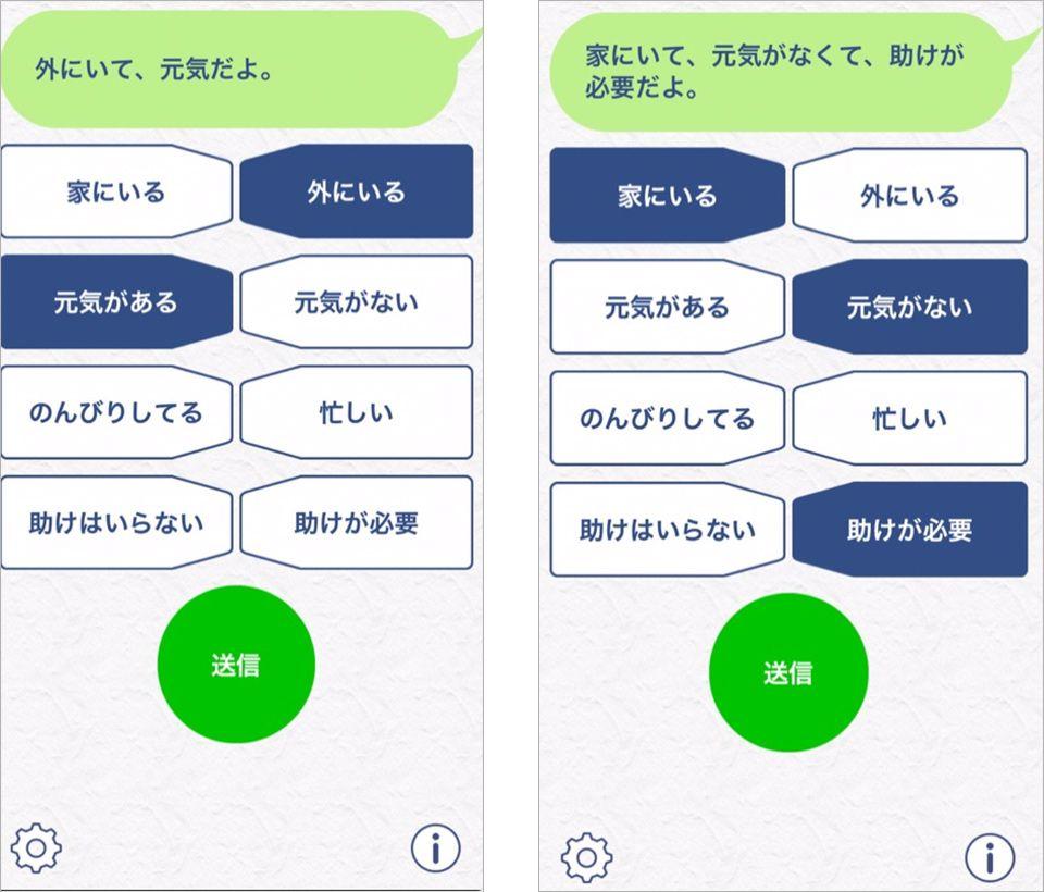 アプリ「お元気ですか」のメッセージ画面