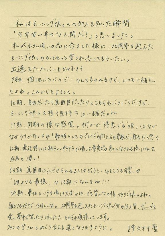 譜久村聖の手紙