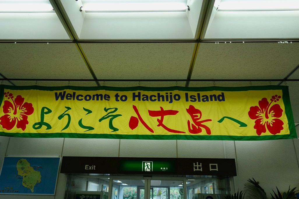 青ヶ島までの道中