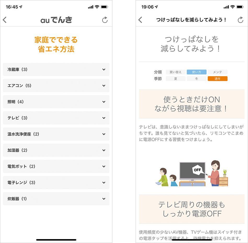 auでんきのアプリ