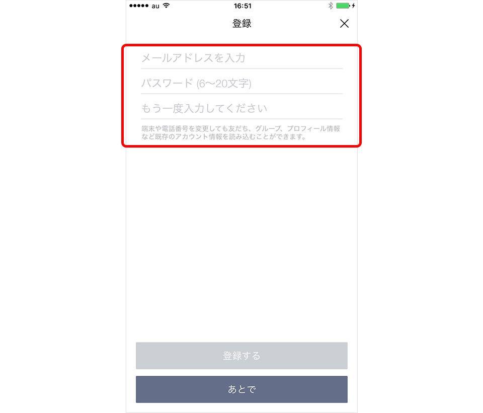 iPhone LINE 引き継ぎ メールアドレスとパスワードを登録