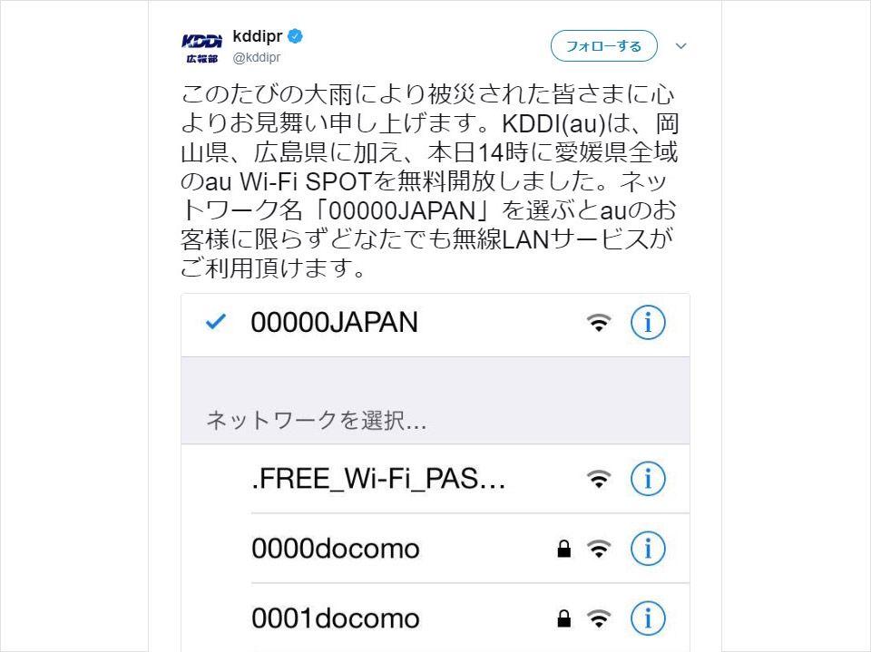 KDDI TwitterアカウントからのWi-Fi無料開放のお知らせ