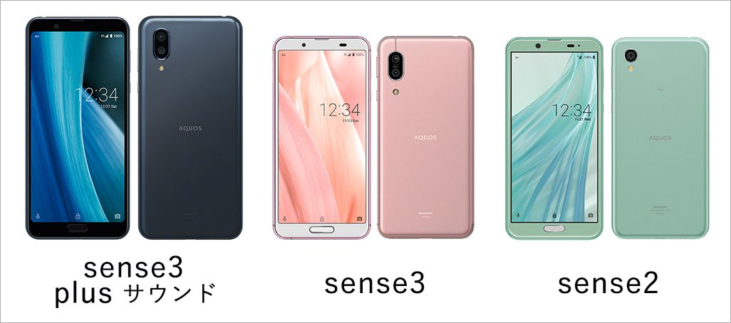 AQUOS sense3 plus サウンド、AQUOS sense3、AQUOS sense2