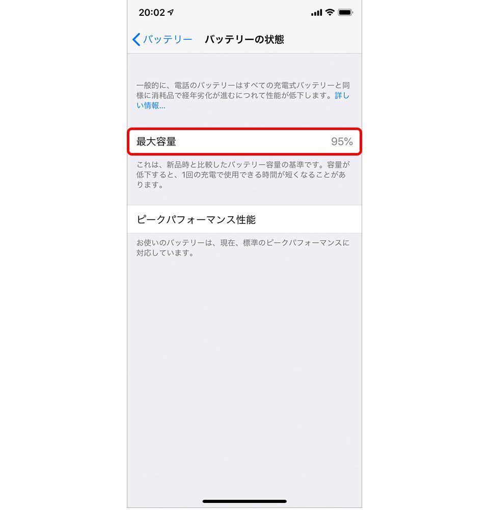 iPhoneのバッテリー状態の確認方法