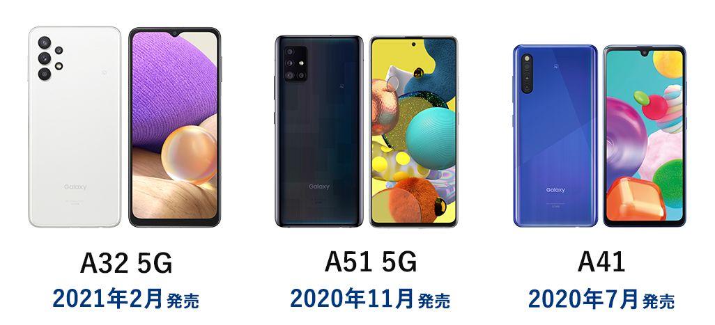 Galaxy A32 5G、Galaxy A51 5G、Galaxy A41