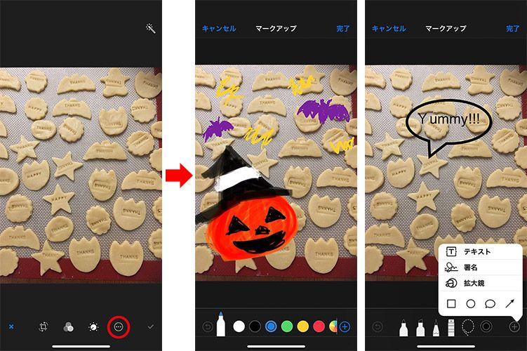 iPhone 写真加工「マークアップ」