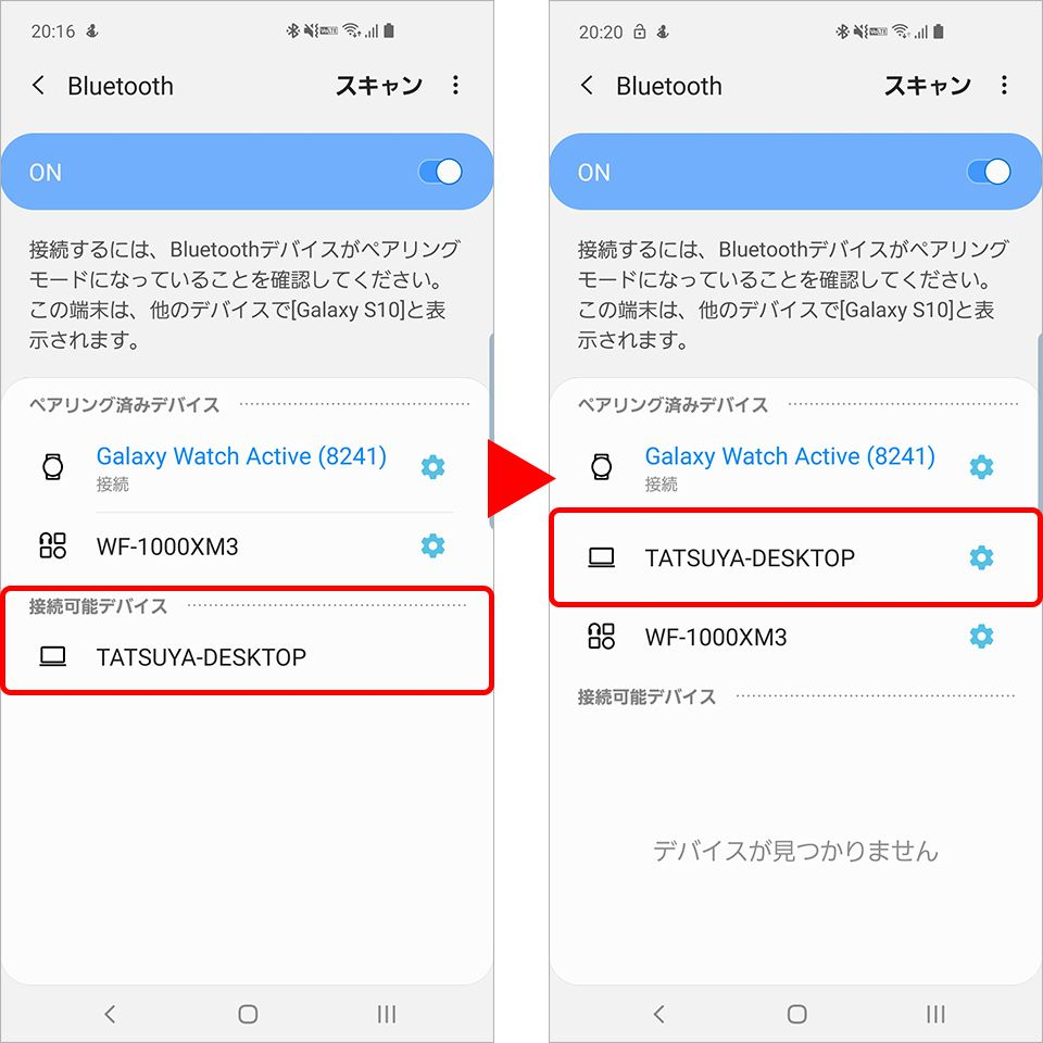 Android Bluetoothペアリング画面