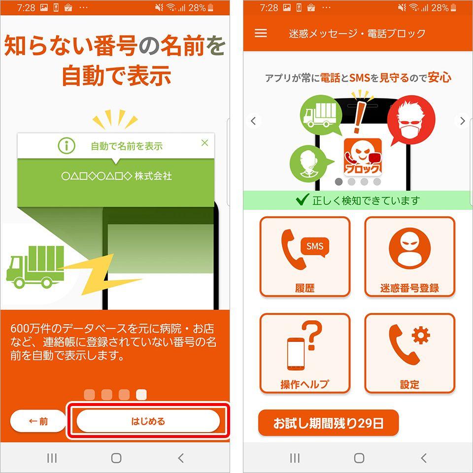 迷惑メッセージ・電話ブロックアプリの設定画面 トップ画面