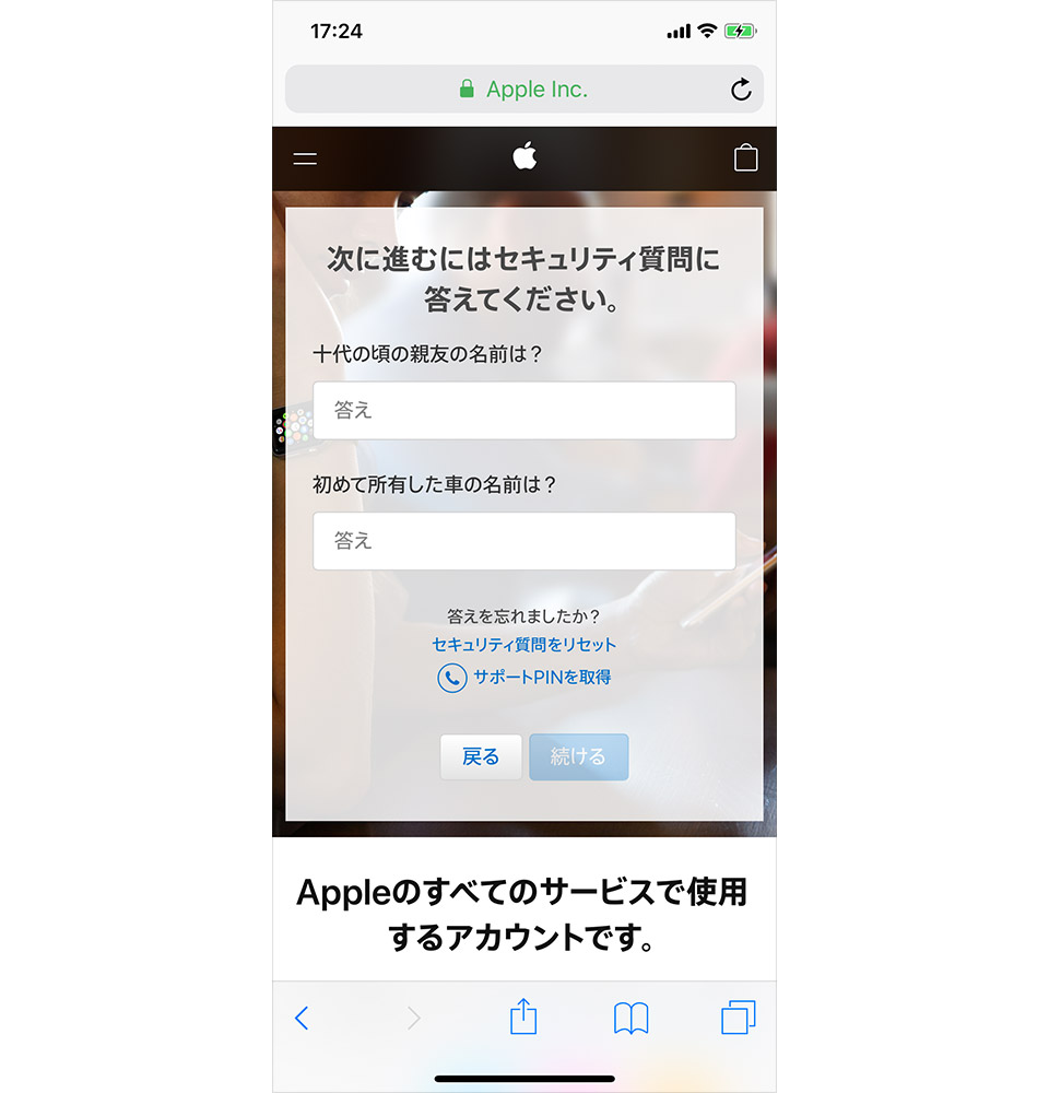 Apple IDアカウント管理ページ セキュリティ質問画面