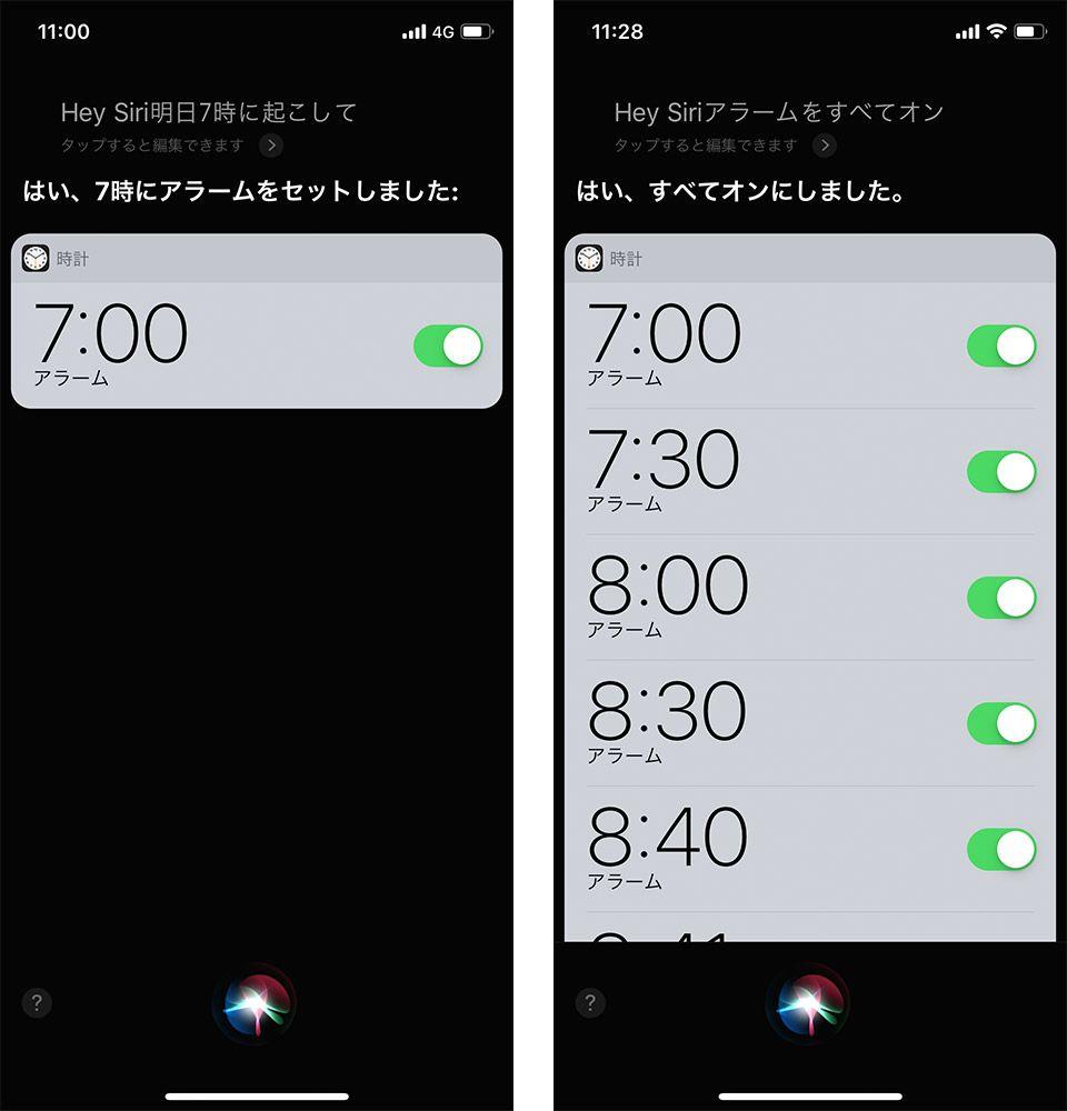 iPhone Siri アラーム