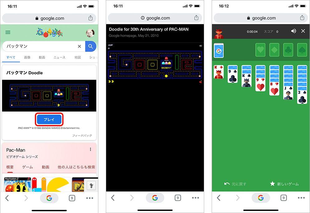 Googleで遊べるミニゲーム