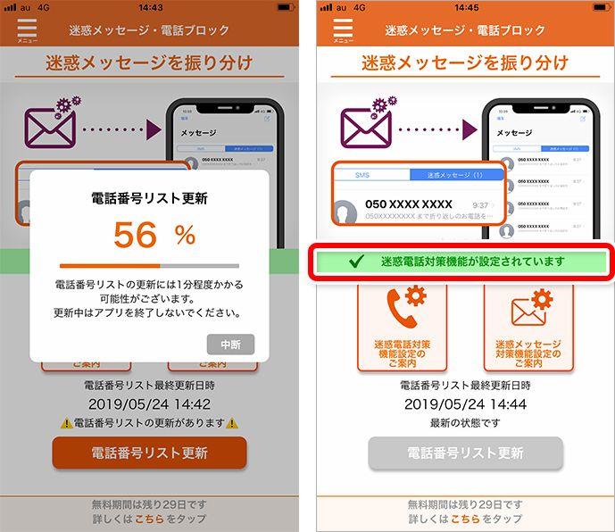 「迷惑メッセージ・電話ブロック」アプリの電話番号リスト更新画面